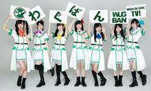 声優ユニット「Wake Up, Girls!」、初の冠番組が地上波で7月にスタート! 成長応援バラエティ番組「わぐばん!」