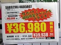 アキバ特価情報(2015年6月9日~6月14日)