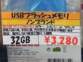 【アキバこぼれ話】microSDカードサイズの超小型USBメモリが販売中