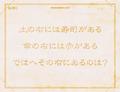 リアル脱出ゲーム、謎200問以上を掲載した巨大ポスターが新宿駅に登場! 今夏は「ONE PIECE」「進撃の巨人」「エヴァンゲリオン」「大逆転裁判」などとコラボ