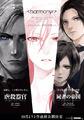 ノイタミナ映画「屍者の帝国」、新ビジュアルを発表! 花澤香菜ナレーションによる「Project Itoh」の特報も