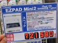 WUXGAディスプレイ搭載の格安Win8.1/Androidタブレット JUMPER「EZpad mini2」が登場!