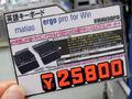 静音メカニカルキー採用の分離型エルゴノミクスキーボード「Matias Ergo Pro」が登場!