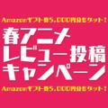 「2015春アニメレビュー投稿キャンペーン」締め切り迫る!(7/20まで) Amazonギフト券5000円分が当たる!