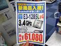 TDP 65WのBroadwell版Xeon「XeonE3-1285L v4」が発売!