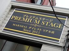 「PREMIUM STAGE MARSHALダイレクト リアル店」、秋葉原・ジャンク通りで6月22日にオープン! スマホ周辺機器なども販売