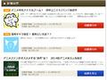 アキバ総研「あにぽた」、アニメ投票コンテンツがオープン! 「劇中ユニット/バンド総選挙」「猫耳キャラ投票」投票受付開始