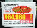 アキバ特価情報(2015年6月25日~6月28日)