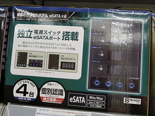 独立電源スイッチ&eSATAポート搭載の外付けHDDケース「裸族のカプセルホテル eSATA×4」がセンチュリーから!