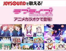 カラオケ「JOYSOUND」、TVアニメ「ラブライブ!」のアニメ映像カラオケに3曲を追加! これで全15曲に