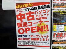 BUY MORE秋葉原本店に中古品の販売/買取コーナー「SELL MORE」が新設 ! オープンは今週末27日(土)から