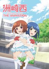 TVアニメ版「洲崎西」、キービジュアルと放送情報を発表! ラジオそのままのハイテンションコメディとして制作