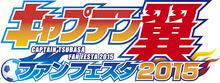 「キャプテン翼ファンフェスタ2015」、東京ドームシティで開催! 高橋陽一、前園真聖、ROBO若林源三などが登場