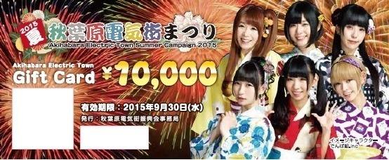 「2015 SUMMER 秋葉原電気街まつり」10,000円分のお買い物券