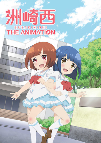 TVアニメ版「洲崎西」、PVを公開! JKキャラとなった洲崎綾と西明日香が動き回る