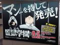 夏アニメ「監獄学園(プリズンスクール)」、JR新宿駅構内と新宿TSUTAYA横に巨大広告を掲出! ポスターがもらえる連動企画も
