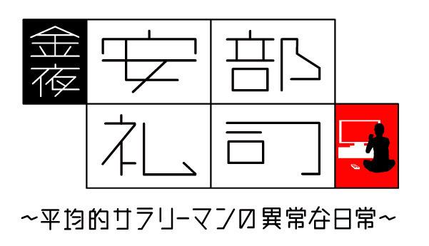 コンボイの謎2、ミス・モノクローム2、てーきゅう5、安部礼司、僕だけがいない街など最近の新着アニメ情報!