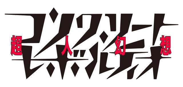 「コンクリート・レボルティオ~超人幻想~」ロゴ