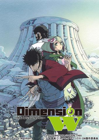 プログレッシヴSFコミック「Dimension W」、TVアニメ化決定!
