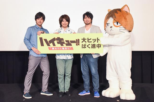 劇場版ハイキュー!!前編、初日舞台レポート! 音駒高校からは中村悠一と研磨ネコが参加