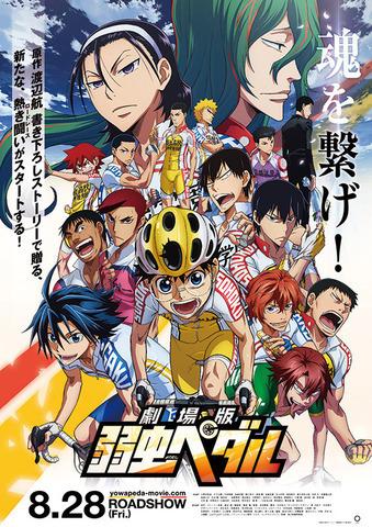 「劇場版 弱虫ペダル」、東京スカイツリーとコラボ! 8月1日からコラボ夏祭りイベントを開催