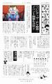 秋アニメ「おそ松さん」、ティザーPVとイベント情報を公開! 6つ子キャスト:櫻井/中村/神谷/福山/小野/入野