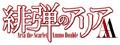 TVアニメ「緋弾のアリアAA」、10月スタート! 制作:動画工房など第1期からスタッフを一新