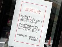 中古PC/カメラ/家電「格安ゲット 秋葉原店」、7月26日で閉店