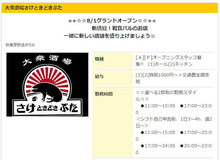 「大衆酒場さけときどきぶた」、秋葉原・昭和通り方面で8月1日にオープン