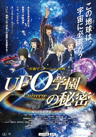 「UFO学園の秘密」、公開日とポスタービジュアルを発表! 「神秘の法」に続く幸福の科学による新作アニメ映画