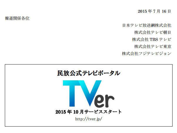在京民放5社、テレビ番組の無料配信サービス「TVer(ティーバー)」を10月にスタート! 無料期間は次週までの約1週間