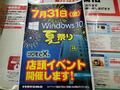 DSP版Windows 10発売は8月1日! 各ショップでは本日25日(土)から予約受付開始