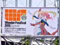 ワンフェス2015[夏]、開催! 企業ホールで見かけた主な新作フィギュア part1
