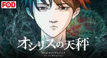 フジテレビオンデマンドが8/1リニューアル。「アニメ見放題コース」を新たに開設。オリジナルアニメも配信