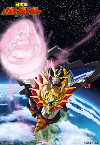 名作ロボットアニメ「勇者王ガオガイガー」、ブルーレイ化! BD-BOX全2巻を年末年始に発売