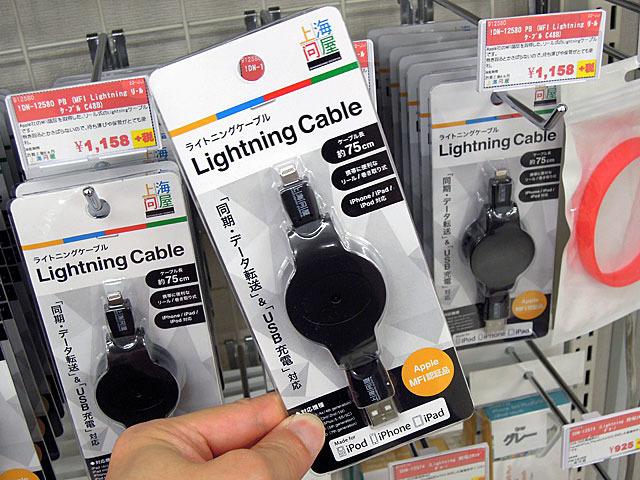 MFi認証取得のリール式Lightningケーブルが上海問屋から!