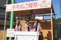 たまゆら、広島県竹原市で4度目の奇祭「ももねこ様祭」を開催! 大崎下島では初の乙女座イベントも