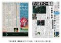 朝日新聞、8月6日から「朝日新聞 機動戦士ガンダム版」を販売! フルカラー全16ページで400円