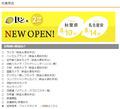 高級輸入カメラ「レモン社」、秋葉原店が8月10日にオープン! フォトスタジオ「スタジオ728」を併設