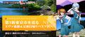 エヴァ、聖地巡礼の箱根日帰りバスツアーを開催! エヴァコラボ実施中の足柄SAにも立ち寄り
