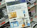 スマホからスマホへ充電できるmicroUSBケーブル「電力おすそわケーブル」がミヨシから!