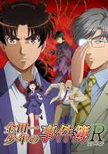 TVアニメ「金田一少年の事件簿R(リターンズ)」、第2期が10月にスタート! 地獄の傀儡師・高遠遥一が登場