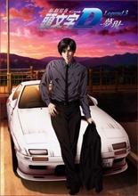 「新劇場版 頭文字D」、第3章「Legend3-夢現-」は2016年2月6日に公開! 涼介FC3Sとのバトルを中心に描く最終章