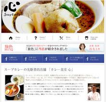 「カレー食堂 心 ヨドバシAkiba店」、10月2日にオープン! 札幌に本店を構えるスープカレー専門店