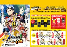 「劇場版 弱虫ペダル」、京成電鉄と北総鉄道でスタンプラリーを実施! 8月10日から全6駅で
