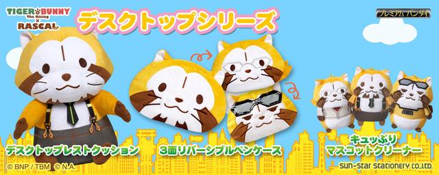 プレミアムバンダイに「TIGER & BUNNY」×「ラスカル」のキュートなコラボ商品3種が登場!