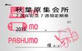 秋葉原集会所、8月15日から「7周年記念7週間定期券」を販売! 「MH4G」「GE2RB」の特殊条件クエスト攻略企画なども