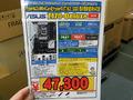 LGA1151対応の「Z170」搭載マザーボード3モデルがASUSから!
