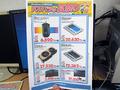 アキバ特価情報(2015年8月11日~8月16日)