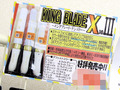 多色版キンブレの3代目「KING BLADE X10 III」、ようやく発売! 当初予定から3ヶ月半遅れでアニサマ2015に滑り込み